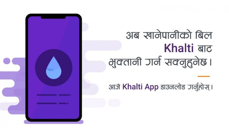 pay khanepani bill online