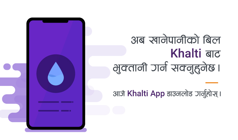 How to pay Khanepani bill online in Nepal using Khalti?