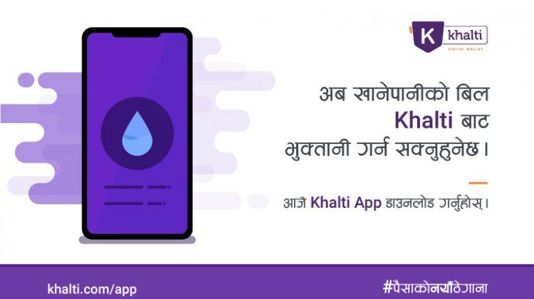 pay khanepani bill online