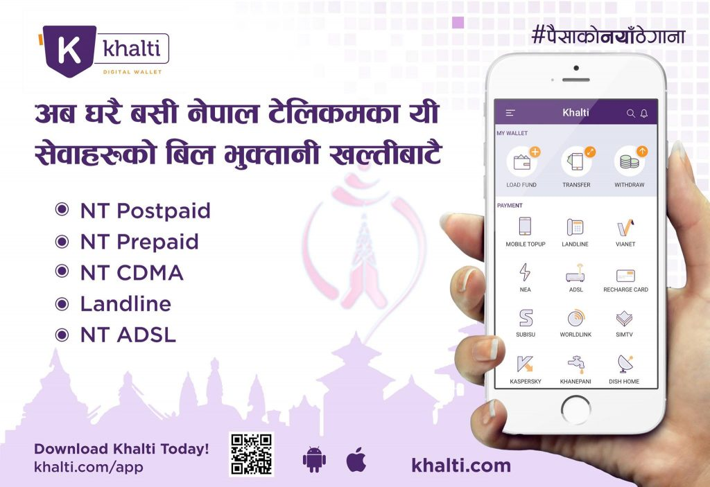 How to pay Landline Phone bill online from Khalti