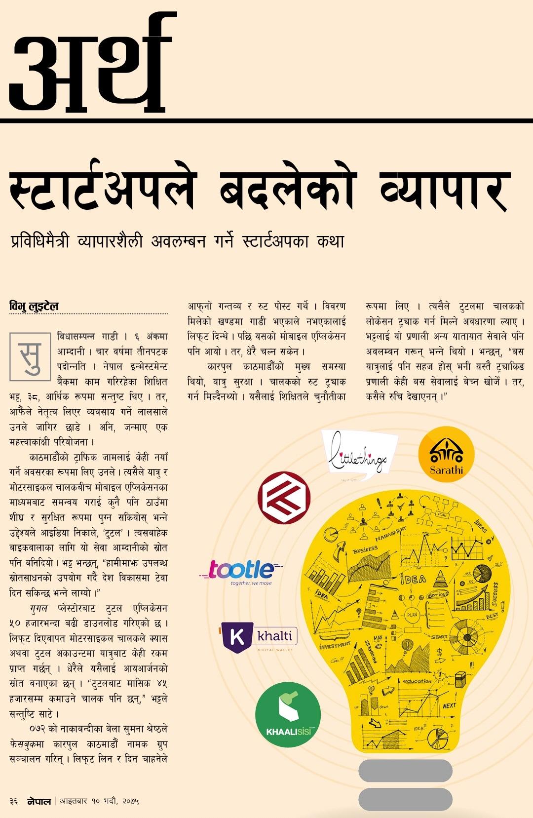 Khalti Digital Wallet_Nepal Magazine Coverage_Page 1