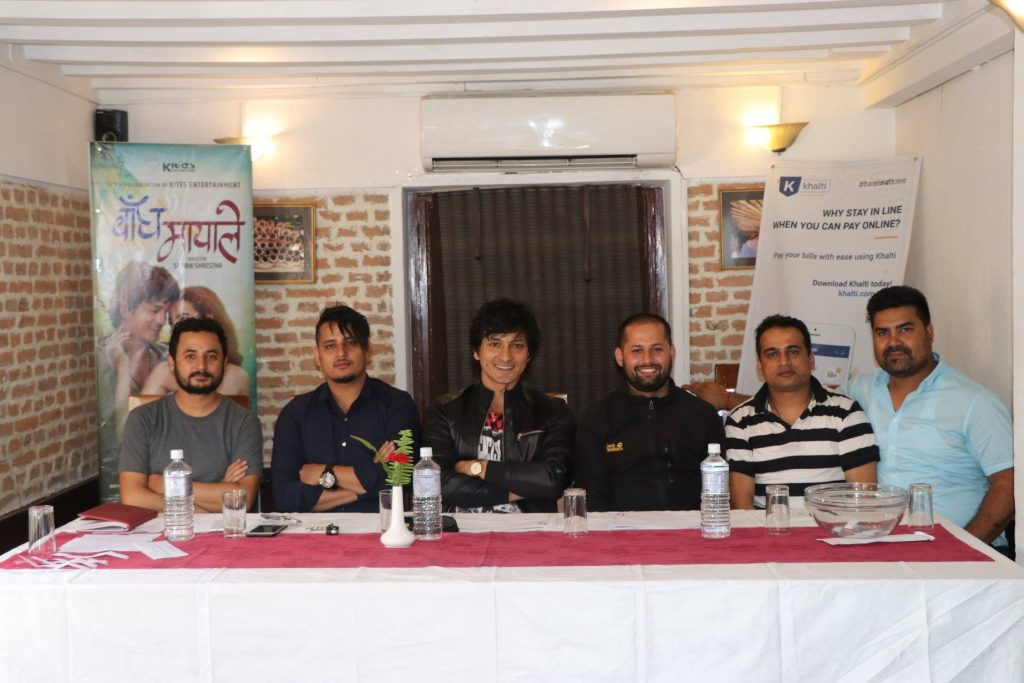 Bandha Mayale Movie