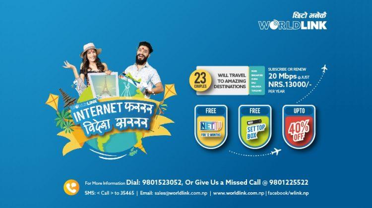 Worldlink INTERNET फरर विदेश सरर