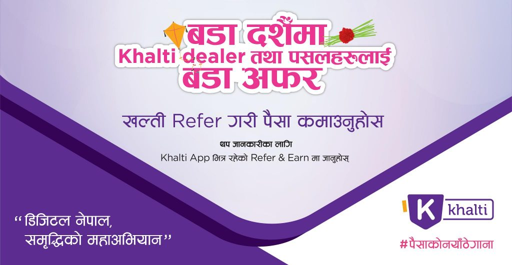 Khalti refer and earn offer for Khalti Pasal and Dealers