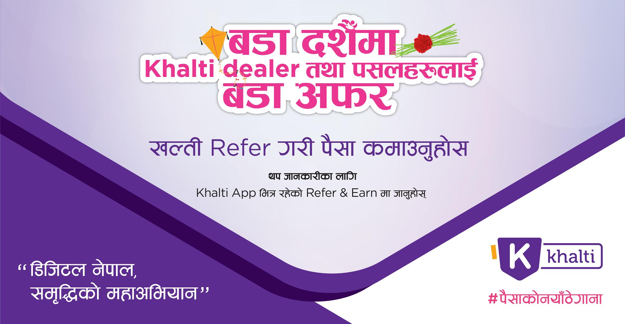 Khalti brings refer and earn offer for Khalti Pasal and Dealers this festive season! Time to make your city digital through online payments