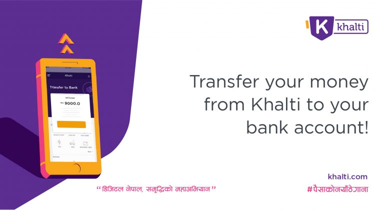 Khalti wallet to bank money transfer