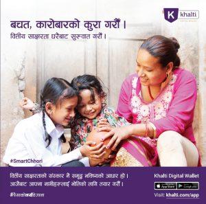 Smart Chhori- Khalti