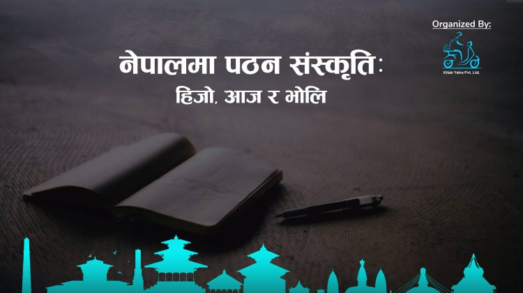 Kitab Yatra celebrating first anniversary event to promote reading culture in Nepal