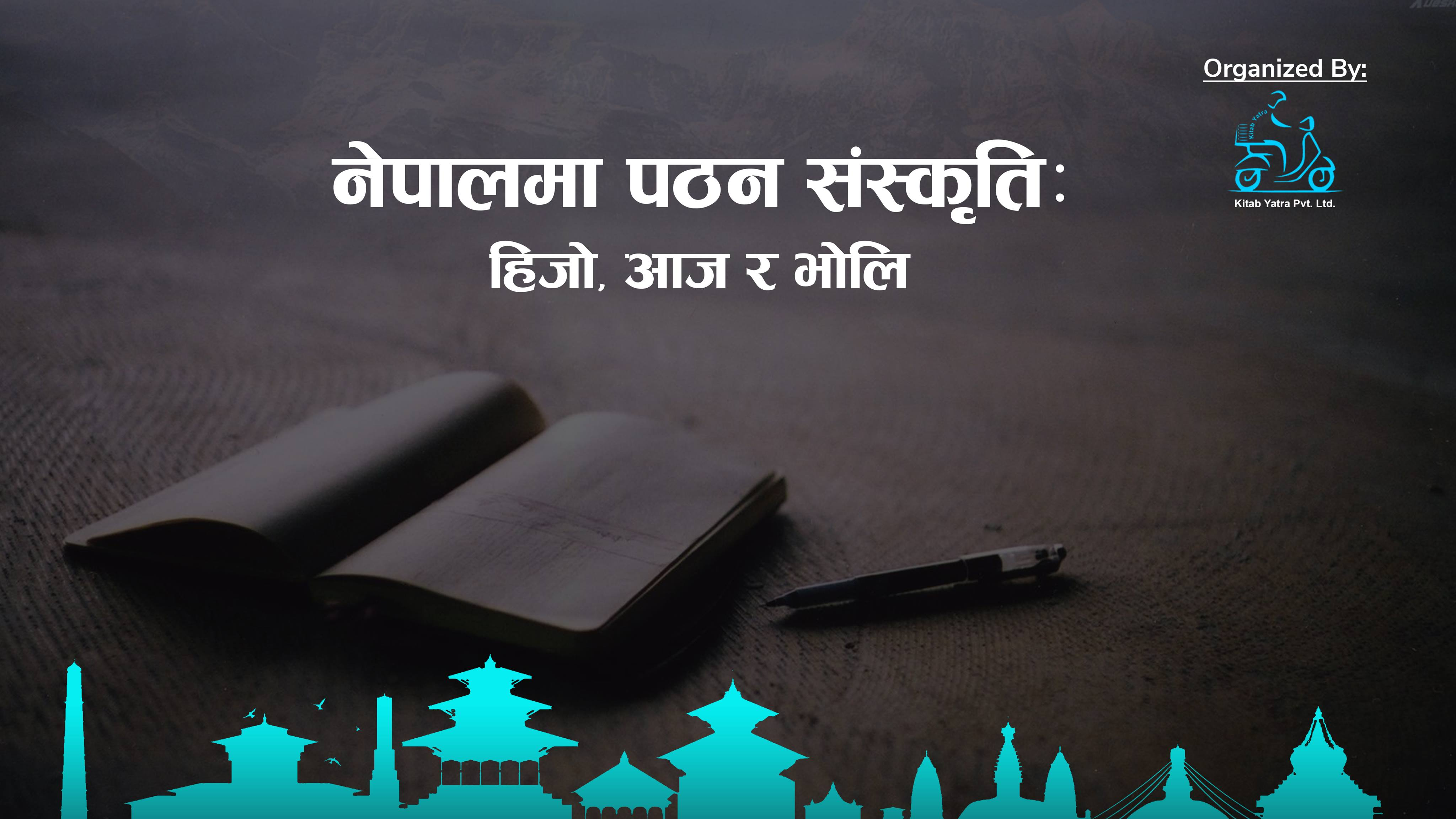 Kitab Yatra celebrating first anniversary organizing an event to promote reading culture in Nepal