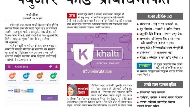 Khalti Digital Wallet_QR Code System_Naya Patrika_खल्ती एपको भुक्तानी क्युआर कोड प्रविधिमार्फत