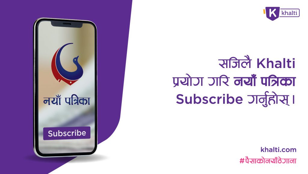 Subscribe Naya Patrika Daily Newspaper and Pay Digitally via Khalti