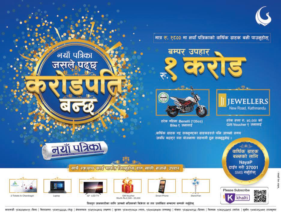 Subscribe Naya Patrika Daily Newspaper and Pay Digitally via Khalti Wallet