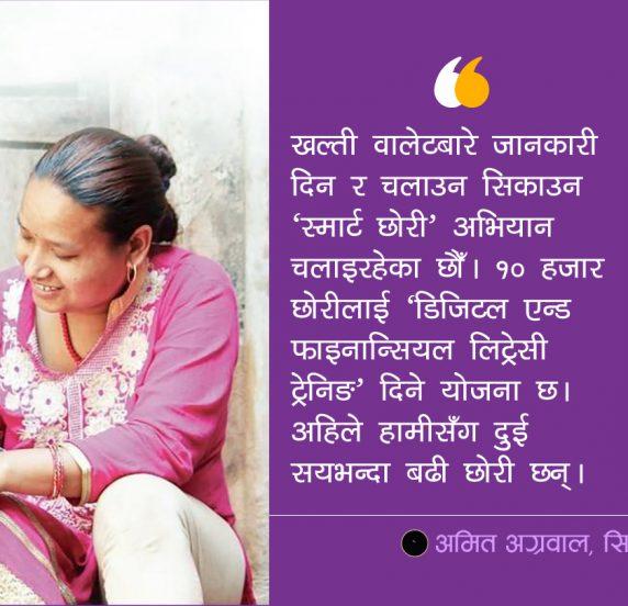 नगदविहीन भुक्तानी_Cashless Payments in Nepal_Amit-agrawal_khalti