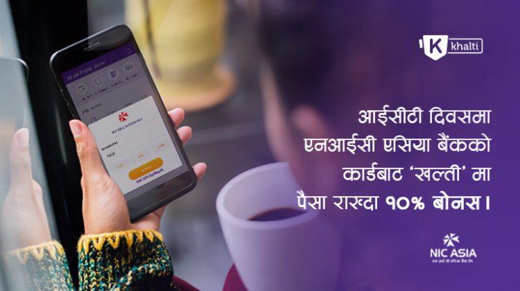 Load fund in Khalti via NIC Asia Bank and get 10% bonus