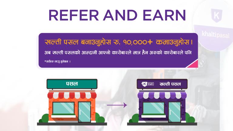आम्दानीका नयाँ नयाँ काइदा, खल्ती पसल मै छ फाईदा (Refer and Earn Offer for Khalti Pasal)