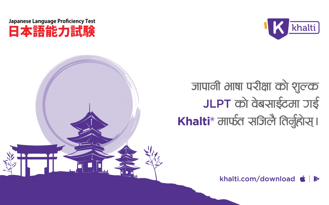 How to fill up JLPT Application Form Online in Nepal and pay registration fee from Khalti?