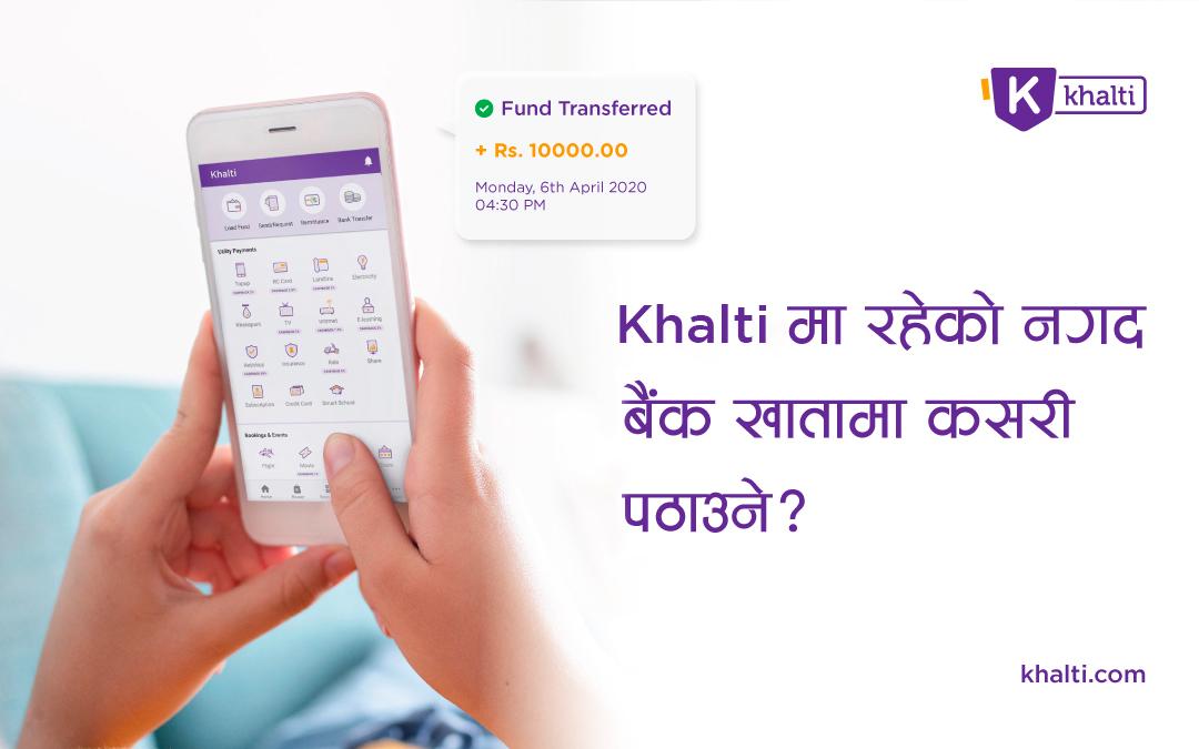 Khalti मा रहेकाे नगद बैंक खातामा कसरी पठाउने ?