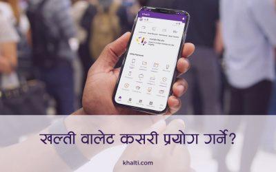 Khalti Digital Wallet App कसरी प्रयोग गर्ने?