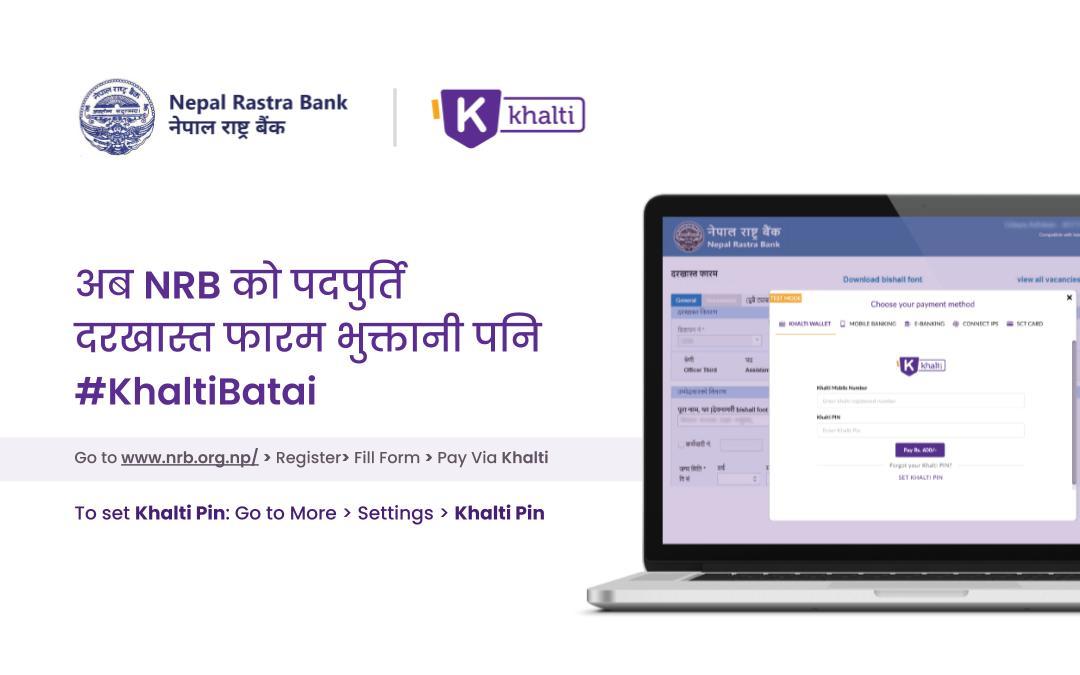 कसरी भर्ने नेपाल राष्ट्र बैंककाे विभिन्न पदकाे आवेदन फारम ?