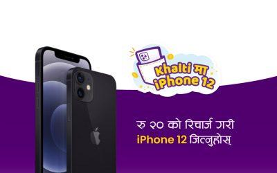 """""""Khalti मा iPhone 12"""" – रु. 20 को रिचार्जमा जित्नुहोस् iPhone 12!!"""