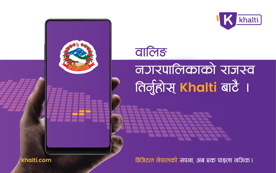Now pay Waling Municipality taxes easily with Khalti!