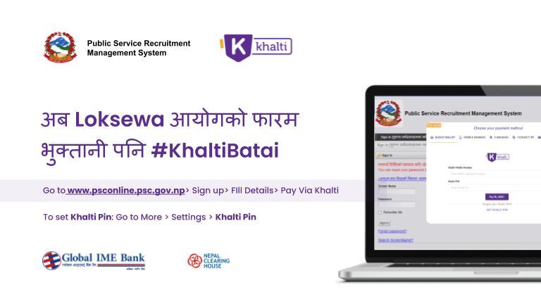 Lok Sewa Aayog Online Application Fee Payment Made Easy With Khalti