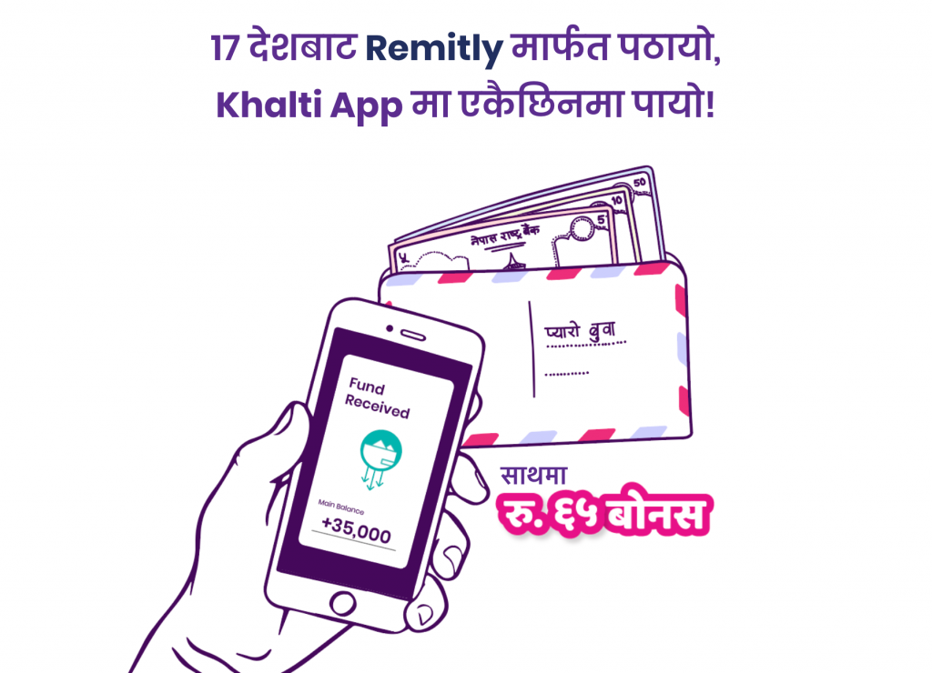 Send money to nepal