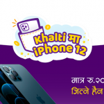 khalti-iphone12-vibercampaign