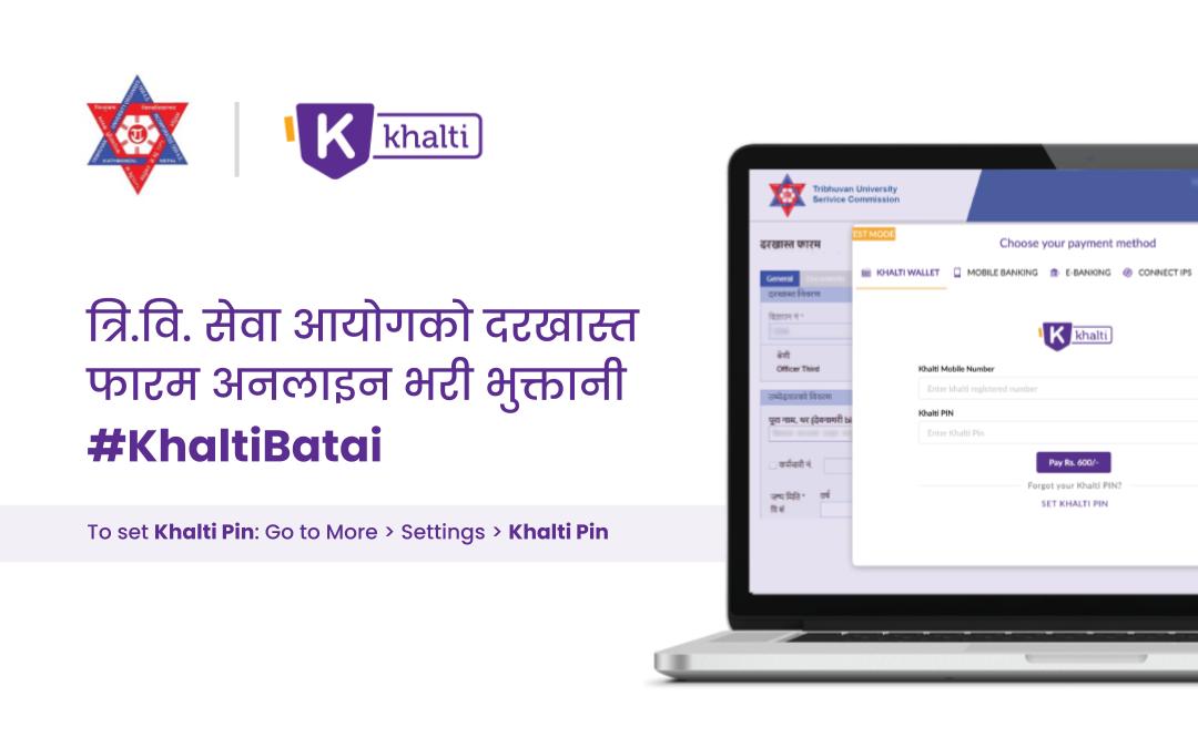 त्रिभुवन विश्वविद्यालय सेवा आयोगको पदपूर्ति दरखास्त फारम शुल्क भुक्तानी Khalti बाटै गर्नुहोस्