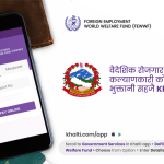 dofe-foreign-employment-premium-payment-online-khalti
