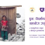 pedal-for-education-khalti