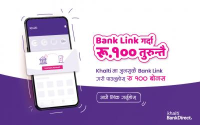 Bank Link गर्दा रु १०० तुरुन्तै Offer