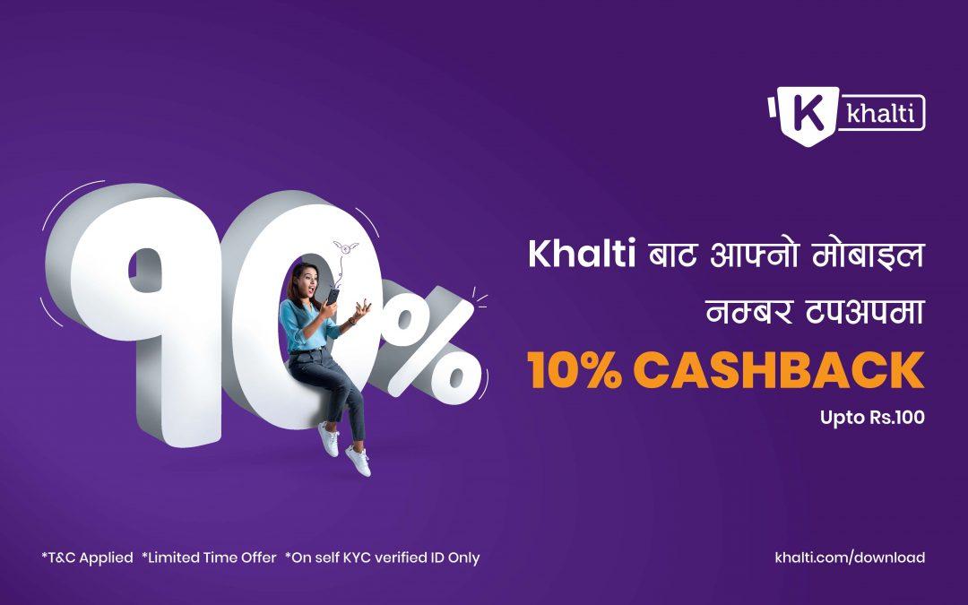 Khalti बाट आफ्नो मोबाइल नम्बर टपअपमा नेपाल कै सबै भन्दा बढी – १०% क्यासब्याक (रु. १०० सम्म)