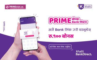 प्राईम बैंक Khalti  सँग लिंक गरि रू. १०० तुरुन्तै प्राप्त गर्नुहोस्
