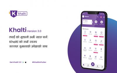 Khalti को नयाँ स्वरुप – Khalti 3.0 एप/प्ले स्टोरमा; प्रयोगकर्ताको सुझावको अपेक्षाको साथ