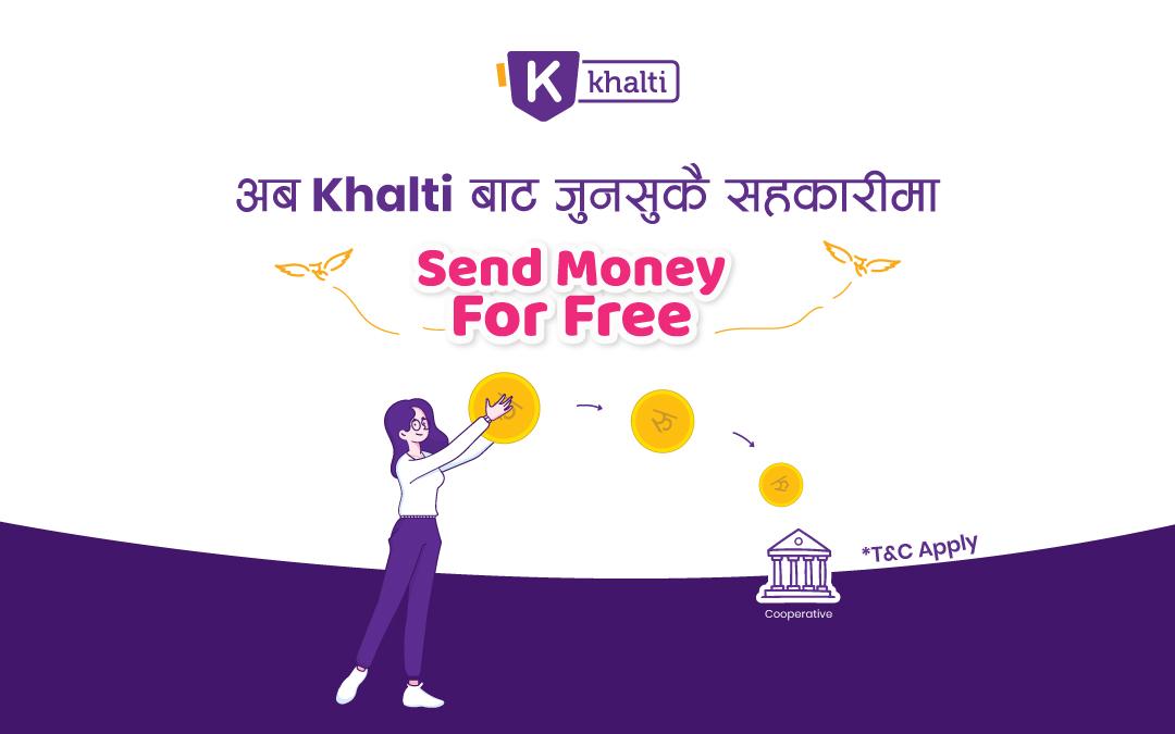 अब Khalti प्रयोग गरि आफ्नो सहकारी (Cooperative) खातामा नि:शुल्क पैसा पठाउनुहोस् !