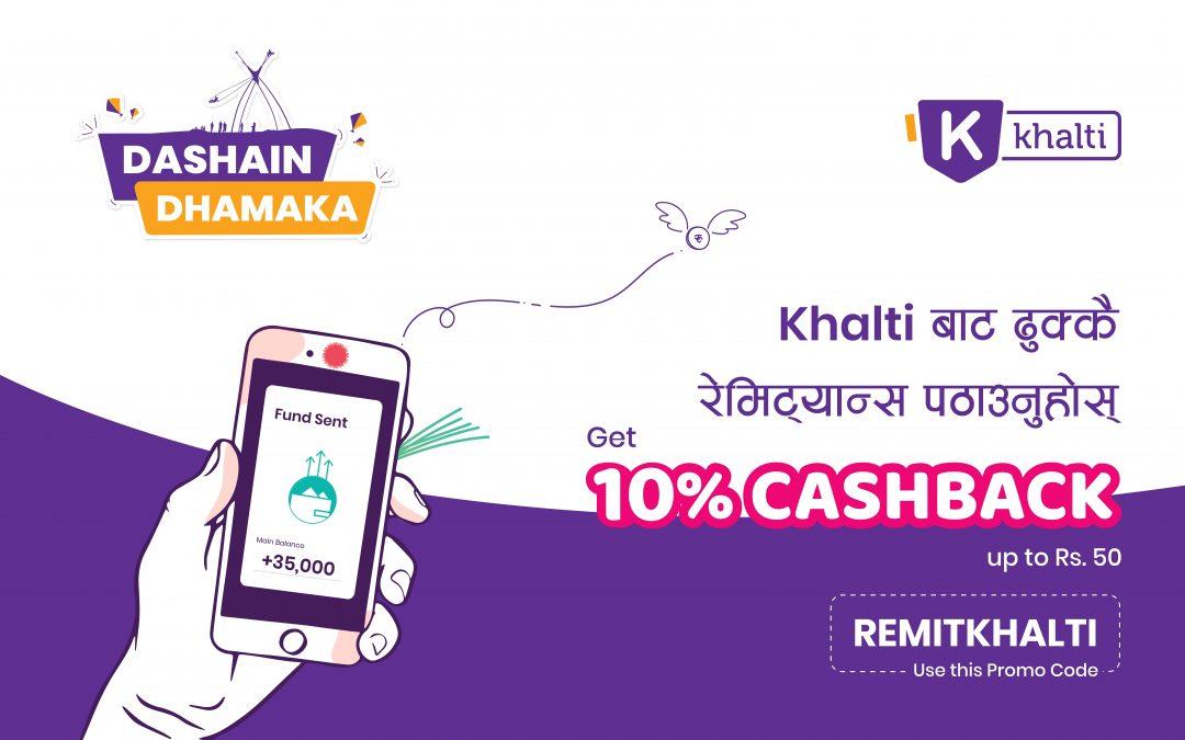 Khalti बाट Remittance पठाउँदा, आकर्षक १०% क्यासब्याकको बहार