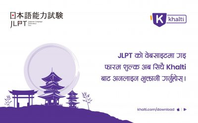 Fill JLPT Application Form online and pay with Khalti