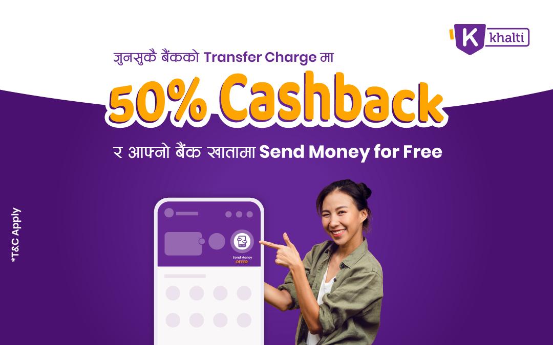 Khalti बाट आफ्नो बैंक खातामा, पैसा पठाउनुहोस् सित्तैमा !