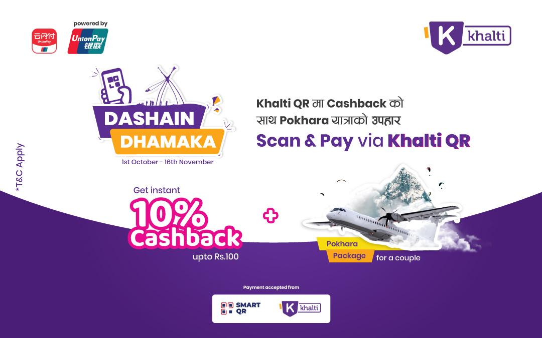 Khalti QR मा आकर्षक १०% Cashback को साथ Pokhara यात्राको उपहार!!